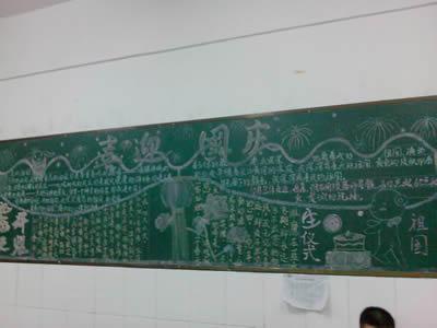庆国庆 为主题的黑板报评比图片